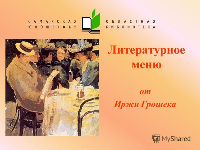от Иржи Грошека Литературное меню