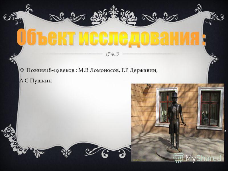 Поэзия 18-19 веков : М. В Ломоносов, Г. Р Державин, А. С Пушкин