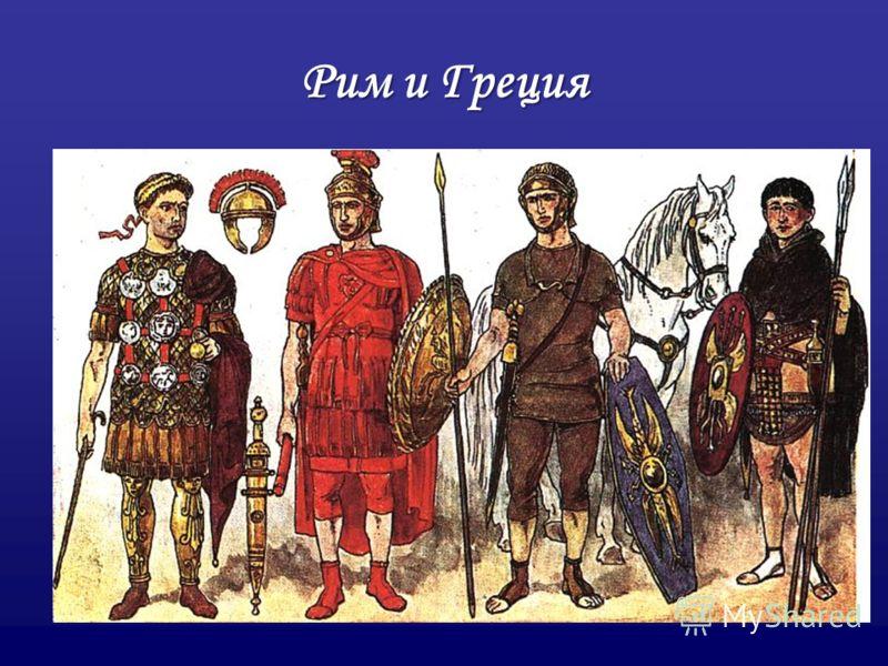 Рим и Греция Офицеры и всадники