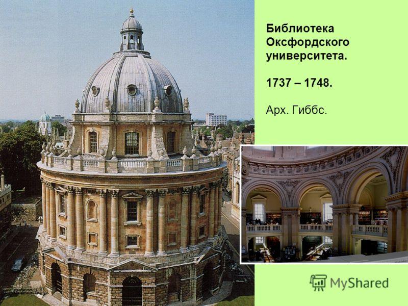 Библиотека Оксфордского университета. 1737 – 1748. Арх. Гиббс.