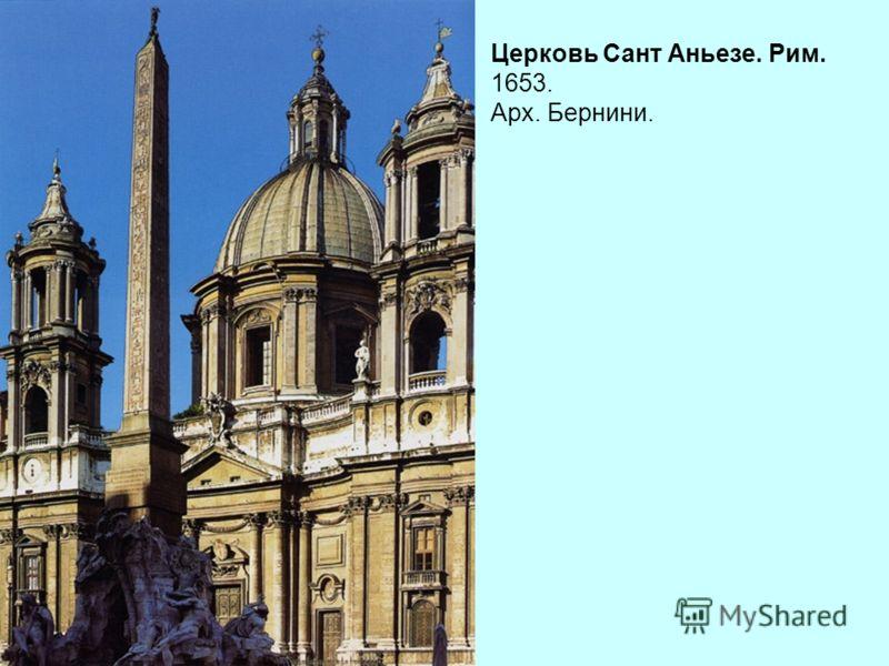 Церковь Сант Аньезе. Рим. 1653. Арх. Бернини.