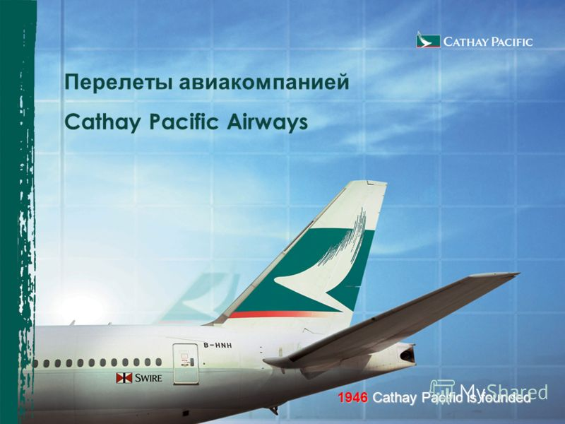 Перелеты авиакомпанией Cathay Pacific Airways 1946 Cathay Pacific is founded