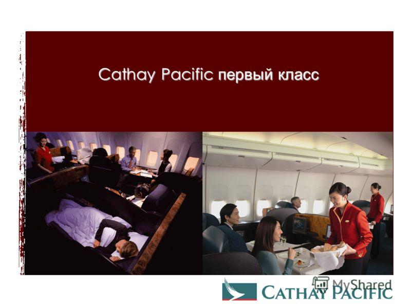 Cathay Pacific первый класс