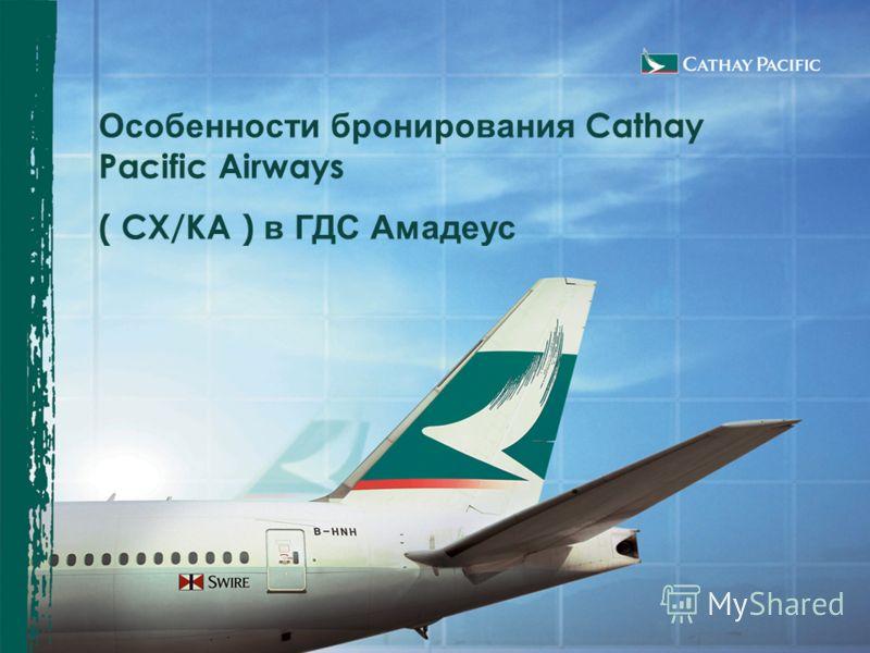 Особенности бронирования Cathay Pacific Airways ( CX/KA ) в ГДС Амадеус