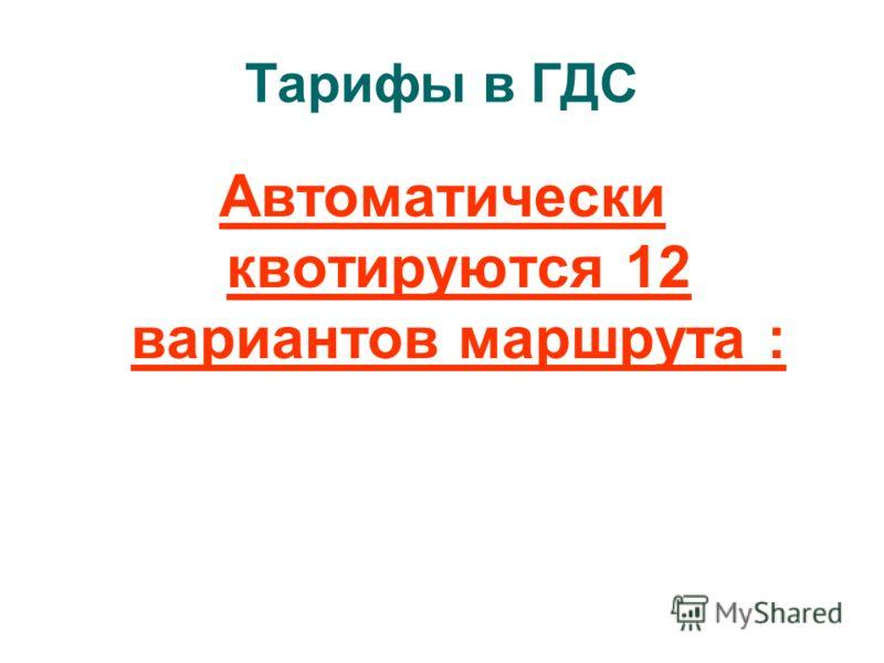 Тарифы в ГДС Автоматически квотируются 12 вариантов маршрута :