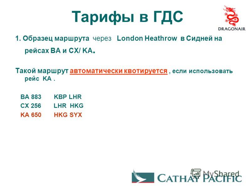 Тарифы в ГДС 1. Образец маршрута через London Heathrow в Сидней на рейсах BA и CX/ KA. Такой маршрут автоматически квотируется, если использовать рейс KA. BA 883 KBP LHR CX 256 LHR HKG KA 650 HKG SYX