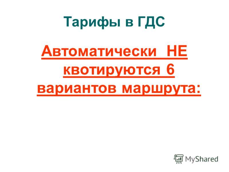 Тарифы в ГДС Автоматически НЕ квотируются 6 вариантов маршрута: