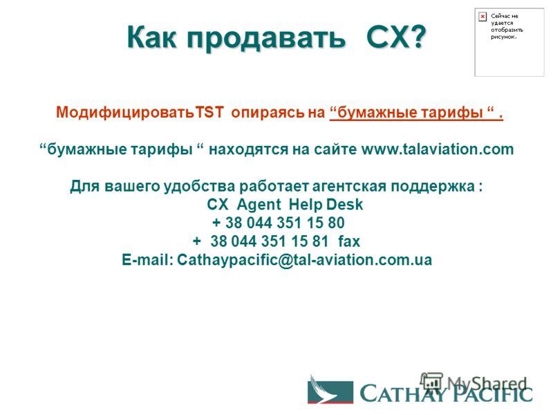 Как продавать CX? МодифицироватьTST опираясь на бумажные тарифы. бумажные тарифы находятся на сайте www.talaviation.com Для вашего удобства работает агентская поддержка : CX Agent Help Desk + 38 044 351 15 80 + 38 044 351 15 81 fax E-mail: Cathaypaci