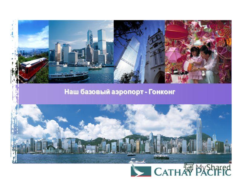 Наш базовый аэропорт - Гонконг