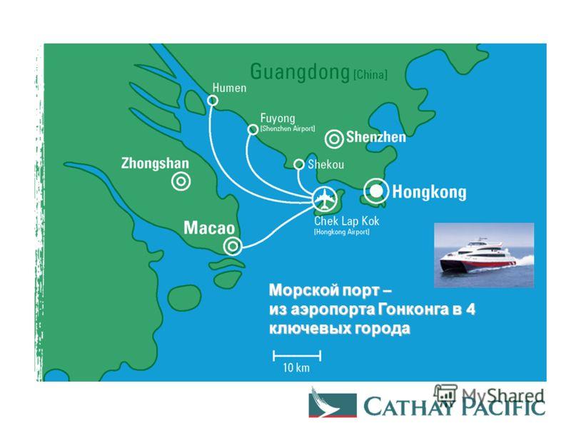 Морской порт – из аэропорта Гонконга в 4 ключевых города