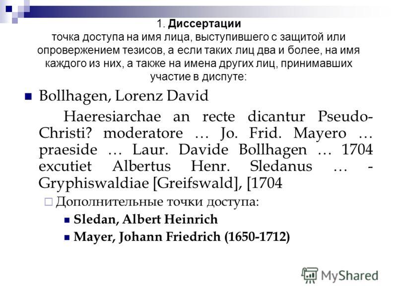1. Диссертации точка доступа на имя лица, выступившего с защитой или опровержением тезисов, а если таких лиц два и более, на имя каждого из них, а также на имена других лиц, принимавших участие в диспуте: Bollhagen, Lorenz David Haeresiarchae an rect