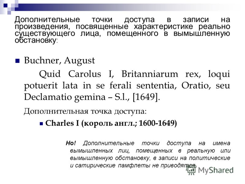 Дополнительные точки доступа в записи на произведения, посвященные характеристике реально существующего лица, помещенного в вымышленную обстановку : Buchner, August Quid Carolus I, Britanniarum rex, loqui potuerit lata in se ferali sententia, Oratio,