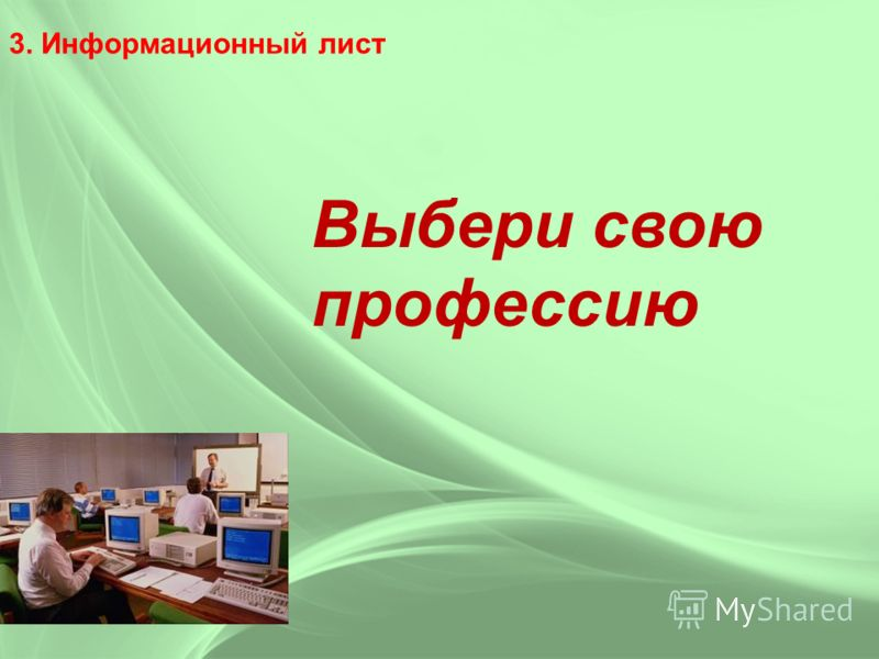 3. Информационный лист Выбери свою профессию