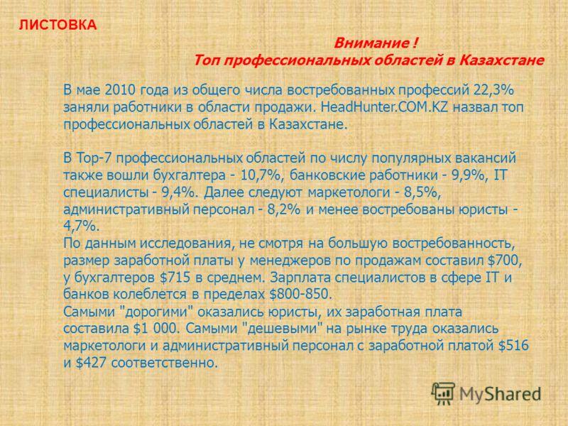 В мае 2010 года из общего числа востребованных профессий 22,3% заняли работники в области продажи. HeadHunter.COM.KZ назвал топ профессиональных областей в Казахстане. В Top-7 профессиональных областей по числу популярных вакансий также вошли бухгалт