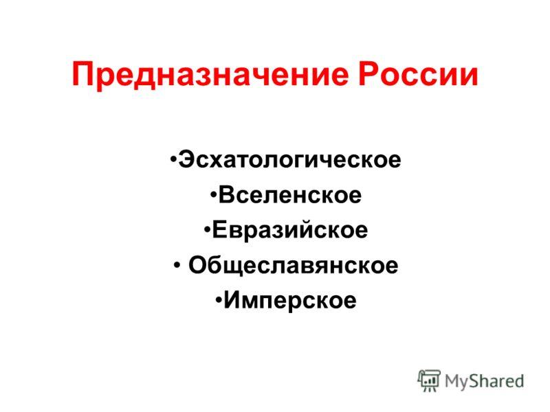 Предназначение России Эсхатологическое Вселенское Евразийское Общеславянское Имперское