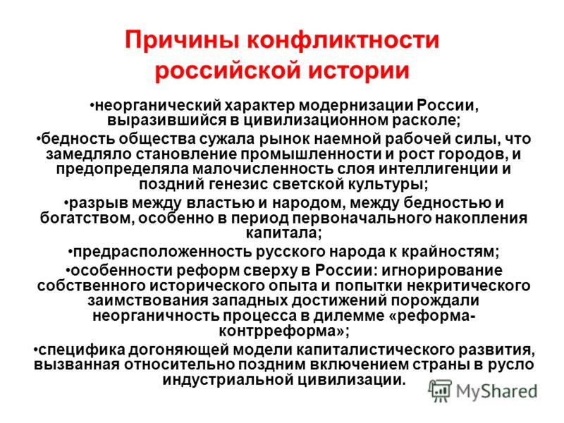 Причины конфликтности российской истории неорганический характер модернизации России, выразившийся в цивилизационном расколе; бедность общества сужала рынок наемной рабочей силы, что замедляло становление промышленности и рост городов, и предопределя