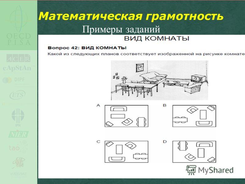 Примеры заданий Математическая грамотность