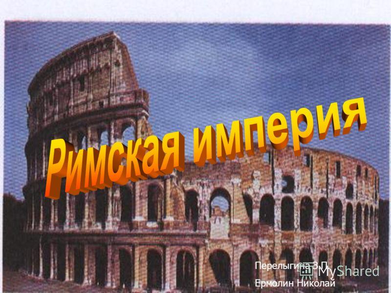 Перелыгина З.П. Ермолин Николай
