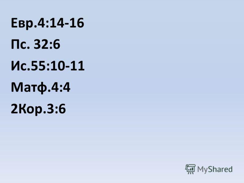 Евр.4:14-16 Пс. 32:6 Ис.55:10-11 Матф.4:4 2Кор.3:6