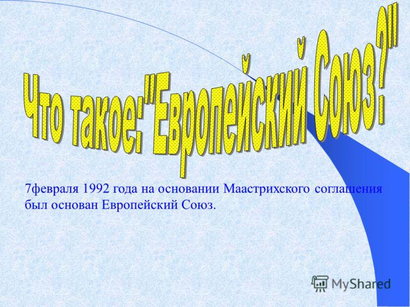 Основы евроинтеграции. Роберт Шуман 9мая 1950 год Жан Монне ЕОУС 1948год Бенилюкс 18апреля 1951год 25 марта 1957год
