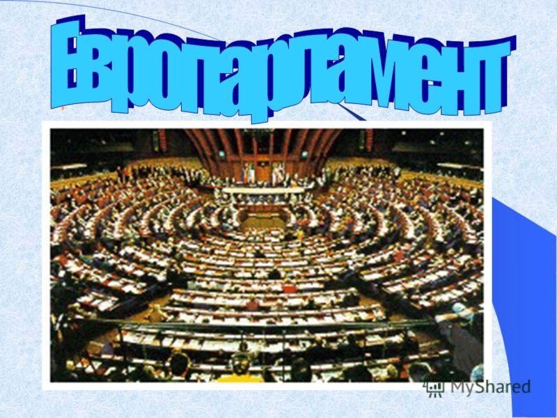 7февраля 1992 года на основании Маастрихского соглашения был основан Европейский Союз.