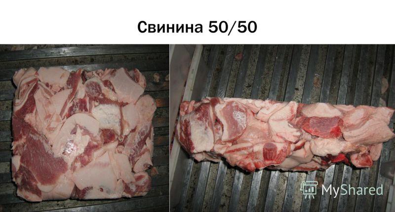 Свинина 50/50
