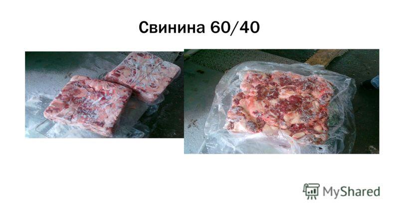 Свинина 60/40
