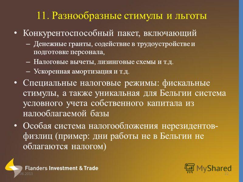 11. Разнообразные стимулы и льготы Конкурентоспособный пакет, включающий – Денежные гранты, содействие в трудоустройстве и подготовке персонала, – Налоговые вычеты, лизинговые схемы и т.д. – Ускоренная амортизация и т.д. Специальные налоговые режимы: