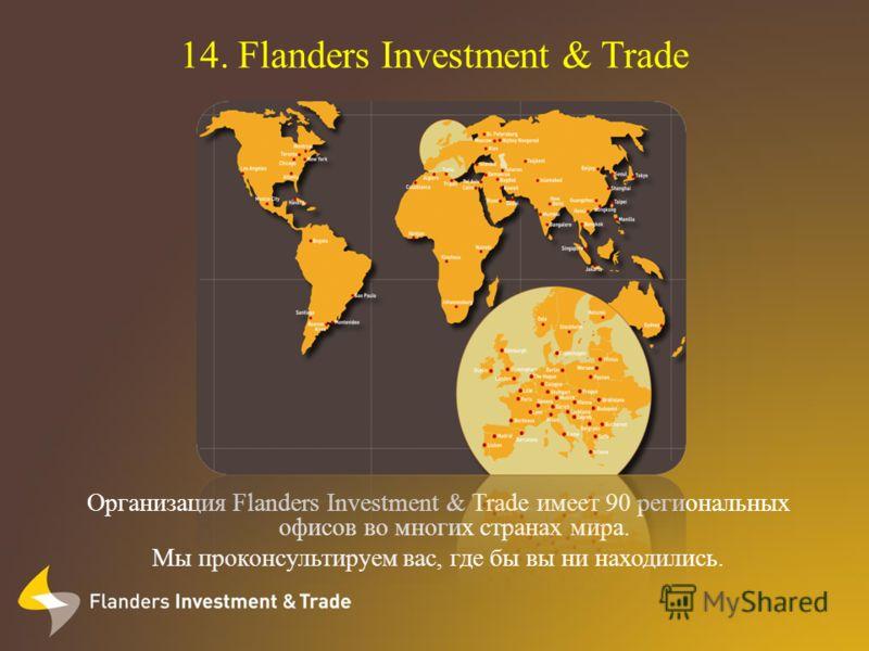 14. Flanders Investment & Trade Организация Flanders Investment & Trade имеет 90 региональных офисов во многих странах мира. Мы проконсультируем вас, где бы вы ни находились.