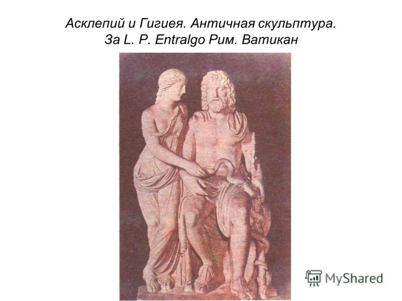 Асклепий и Гигиея. Античная скульптура. За L. Р. Еntralgo Рим. Ватикан