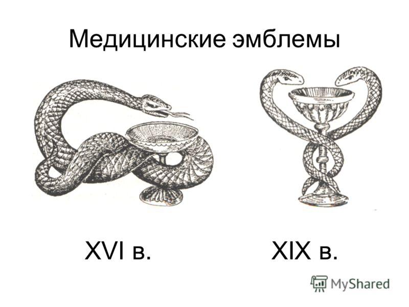 Медицинские эмблемы ХVI в.ХIХ в.