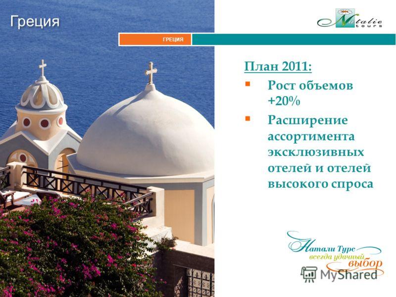 ГРЕЦИЯ Греция План 2011: Рост объемов +20% Расширение ассортимента эксклюзивных отелей и отелей высокого спроса