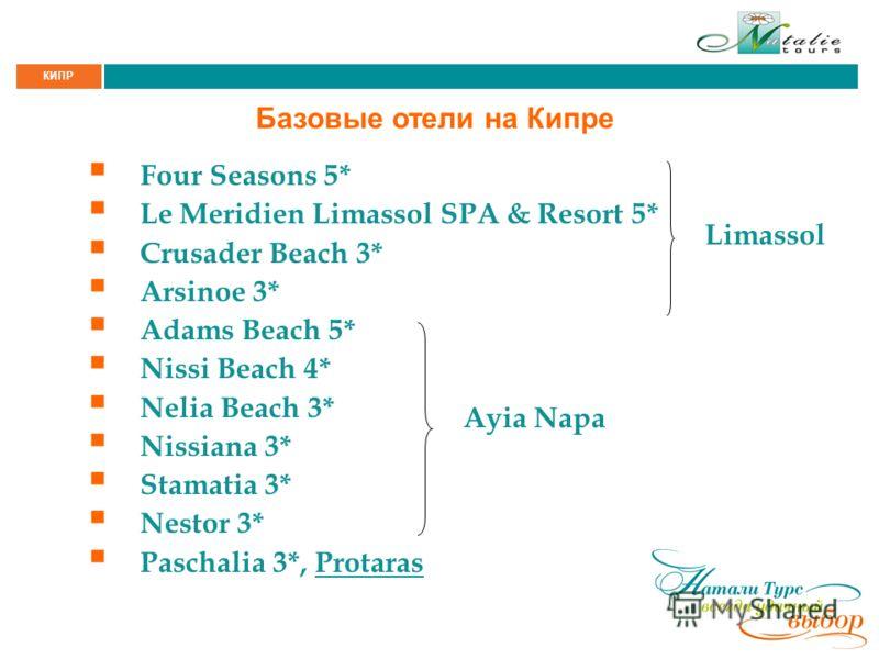 КИПР Базовые отели на Кипре Four Seasons 5* Le Meridien Limassol SPA & Resort 5* Crusader Beach 3* Arsinoe 3* Adams Beach 5* Nissi Beach 4* Nelia Beach 3* Nissiana 3* Stamatia 3* Nestor 3* Paschalia 3*, Protaras Ayia Napa Limassol