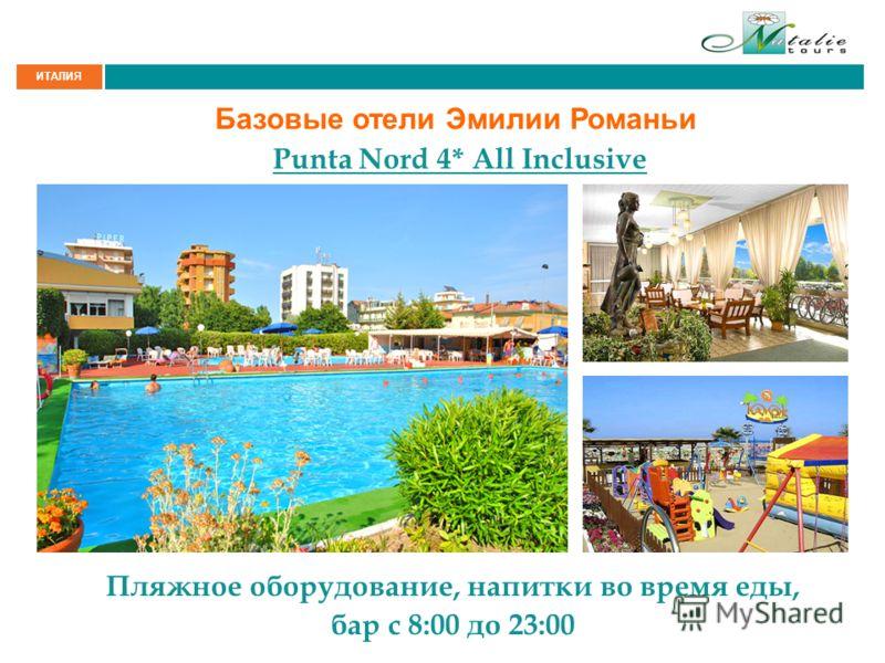 ИТАЛИЯ Базовые отели Эмилии Романьи Punta Nord 4* All Inclusive Пляжное оборудование, напитки во время еды, бар с 8:00 до 23:00