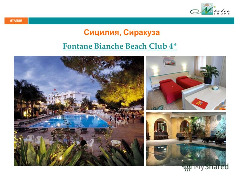 ИТАЛИЯ Сицилия, Сиракуза Fontane Bianche Beach Club 4*