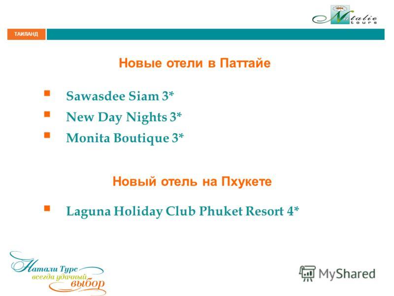 ТАИЛАНД Новые отели в Паттайе Sawasdee Siam 3* New Day Nights 3* Monita Boutique 3* Новый отель на Пхукете Laguna Holiday Club Phuket Resort 4*