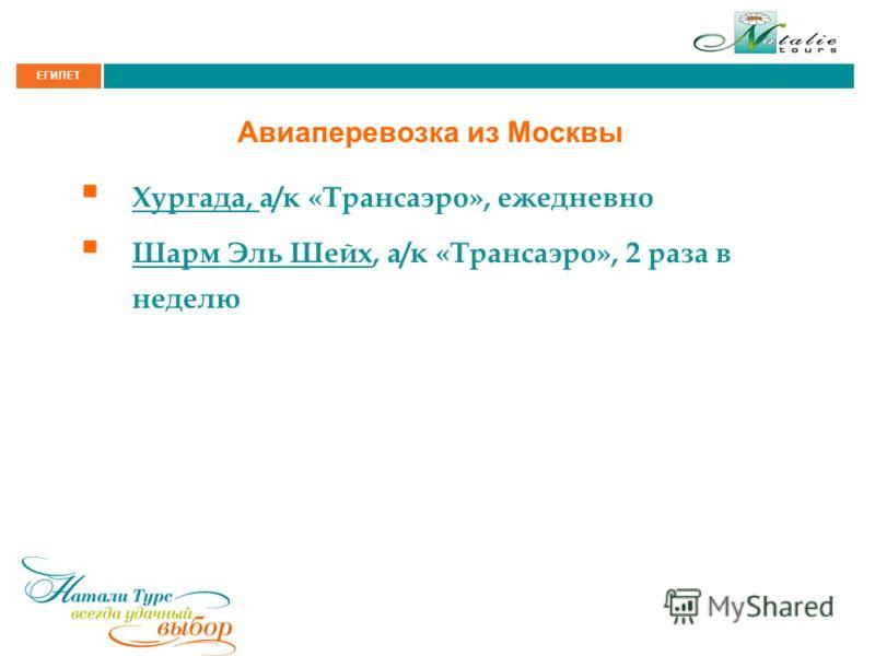 Хургада, а/к «Трансаэро», ежедневно Шарм Эль Шейх, а/к «Трансаэро», 2 раза в неделю ЕГИПЕТ Авиаперевозка из Москвы