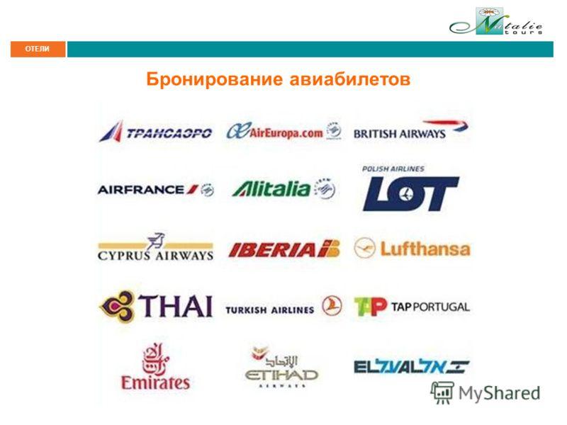 ОТЕЛИ Бронирование авиабилетов