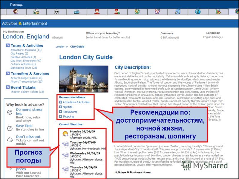 © 2008 Amadeus IT Group SA 14 Рекомендации по: достопримечательностям, ночной жизни, ресторанам, шопингу Прогноз погоды