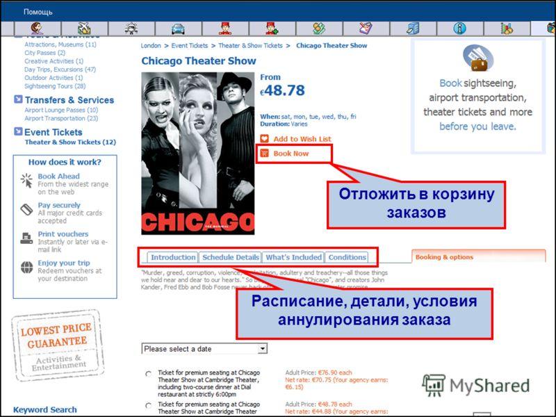 © 2008 Amadeus IT Group SA 16 Расписание, детали, условия аннулирования заказа Отложить в корзину заказов