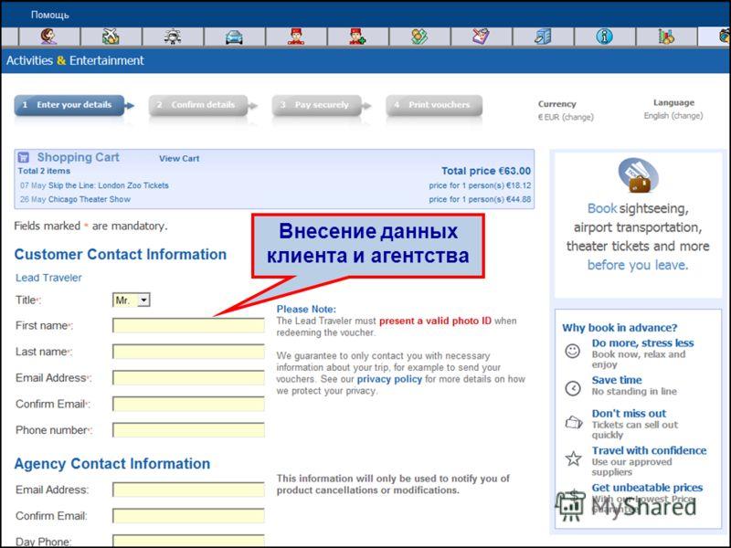 © 2008 Amadeus IT Group SA 19 Внесение данных клиента и агентства