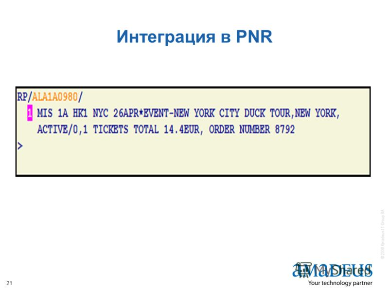 © 2008 Amadeus IT Group SA 21 Интеграция в PNR
