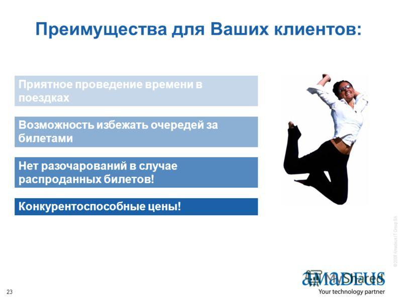 © 2008 Amadeus IT Group SA 23 Преимущества для Ваших клиентов: Приятное проведение времени в поездках Возможность избежать очередей за билетами Нет разочарований в случае распроданных билетов! Конкурентоспособные цены!
