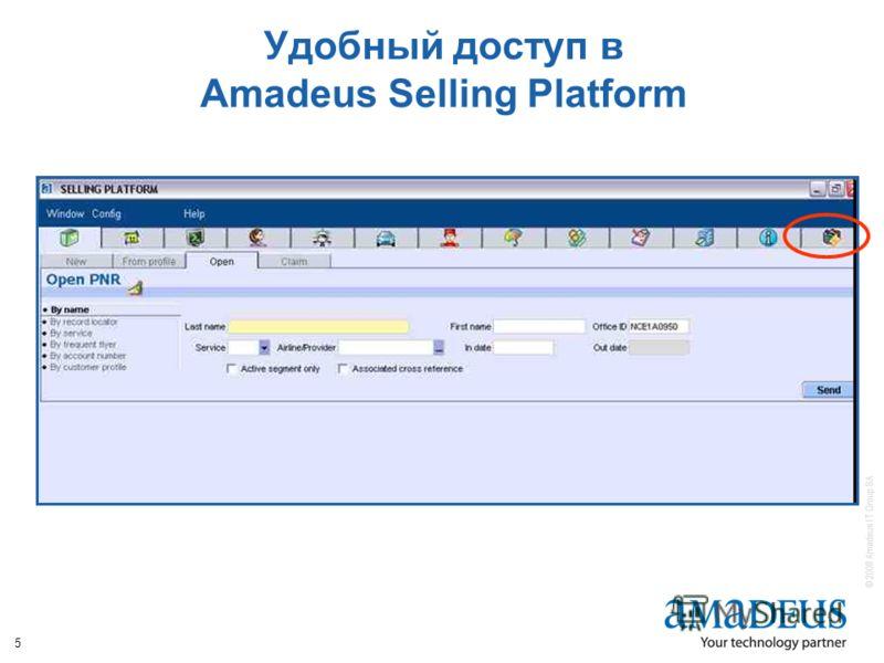 © 2008 Amadeus IT Group SA 5 Удобный доступ в Amadeus Selling Platform