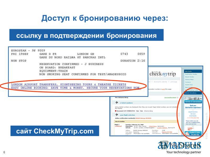 © 2008 Amadeus IT Group SA 6 Доступ к бронированию через: ссылку в подтверждении бронирования cайт CheckMyTrip.com