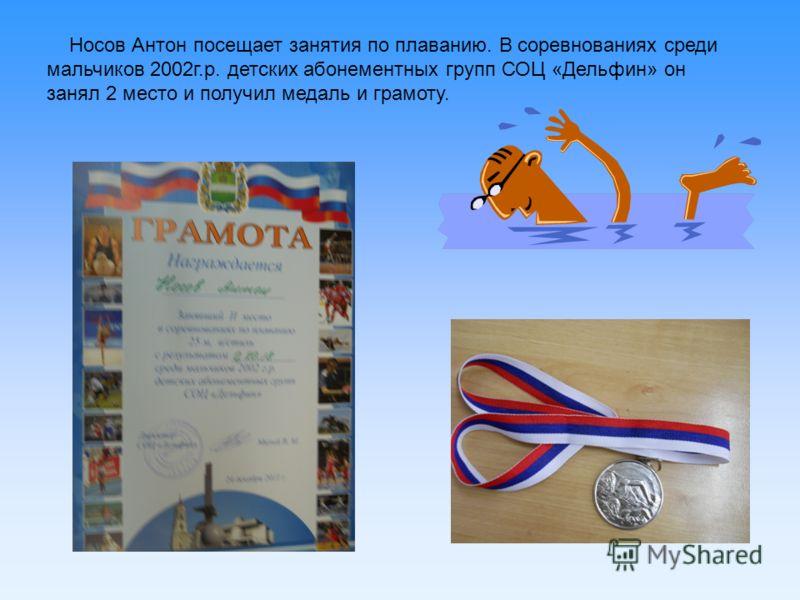 Носов Антон посещает занятия по плаванию. В соревнованиях среди мальчиков 2002г.р. детских абонементных групп СОЦ «Дельфин» он занял 2 место и получил медаль и грамоту.