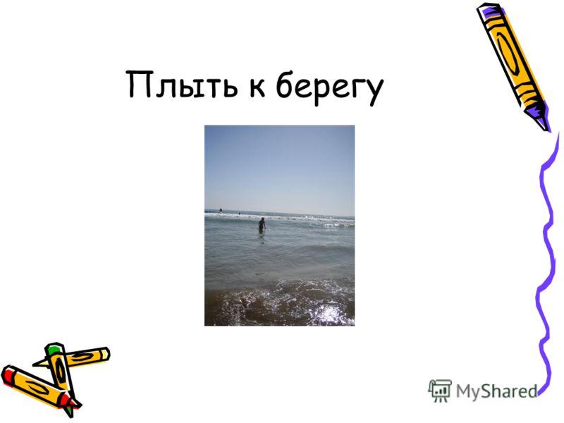 Плыть к берегу