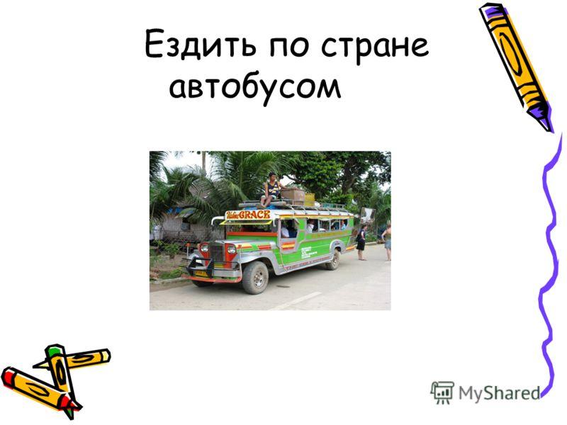 Ездить по стране автобусом
