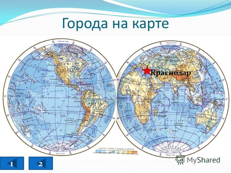 Города на карте Краснодар 12