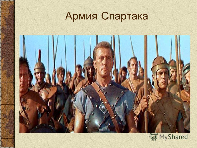 Армия Спартака